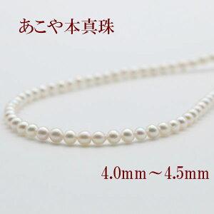 真珠 パール ネックレス あこや真珠 アコヤ本真珠 4mm-4.5mm ホワイトピンクカラー ベビーパール カジュアル 人気 安い