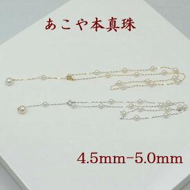 真珠 パール ネックレス あこや真珠 パール ネックレス4.5mm-5mm ベビーパール ステーション デザイン 18金かホワイトゴールド製 アコヤ本真珠 カジュアル