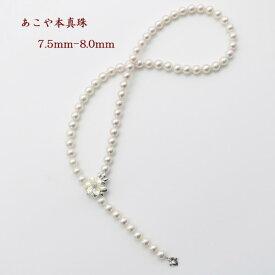 真珠 パール ロング ネックレス あこや真珠 ロングパールネックレス 7.5mm-8mm ホワイトピンクカラー マグピタ デザイン シルバー アコヤ本真珠 カジュアル