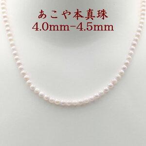 真珠 パール ネックレス あこや真珠 パールネックレス 4mm-4.5mm ベビーパール ホワイトカラー シルバー アコヤ本真珠 カジュアル