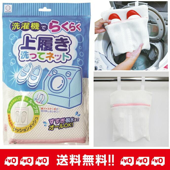 上履き 上靴 子供 洗濯ネット 洗ってネット 23cmまでの上靴が洗濯機で洗える!