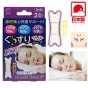 日本製 マウステープ 口閉じテープ 24枚入 いびき軽減 喉の乾燥防止 口呼吸抑制 鼻呼吸促進