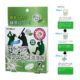 マウスピース 洗浄剤 除菌 消臭 デントクリア 12錠入 日本製