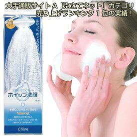 泡立てネット メンズ レディース ホイップ洗顔 小久保工業所