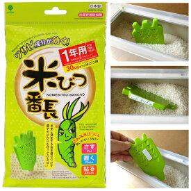 米びつ お米 防虫剤 虫除け 虫よけ 1年 30kgまで 日本製