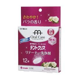 リテーナー 歯列矯正 洗浄剤 除菌 消臭 バラの香り デントクリア 12錠入 日本製