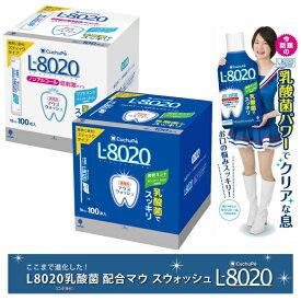 デンタルリンス マウスウォッシュ 洗口液 携帯用 使い切り 口臭対策 クチュッペ L-8020 ノンアルコール 爽快ミント スティックタイプ 100本入