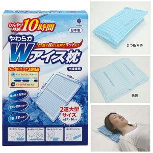 氷枕 暑さ対策 快眠 冷却マット ソフトタイプ 保冷 長時間 10時間持続 2層構造 やわらかWアイス枕 あす楽