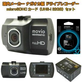 NAGAOKA ドライブレコーダー 32GB MicroSDカードセット 超軽量 コンパクト 広画角170度 高画質 FHD1080