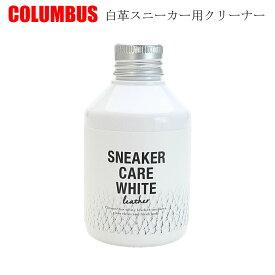 シューズ クリーナー 洗剤 汚れ落とし コロンブス スニーカーケア ホワイトレザー