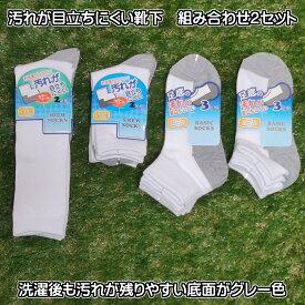 靴下 キッズ 子供 汚れが目立ちにくい スニーカー丈/ミドル丈/クルー丈/ハイソックス丈 2セット(5〜6足セット)