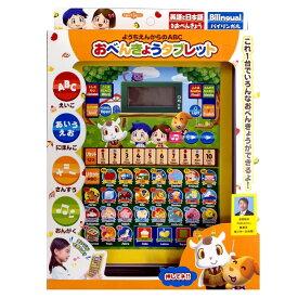 知育玩具 英語 算数 日本語 音楽 幼児教育 ようちえんからのABC おべんきょうタブレット