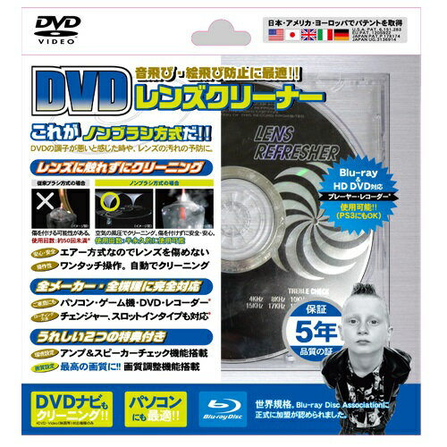 DVD Blu-ray 対応 マルチレンズクリーナー ノンブラシ方式 Lauda XL-790