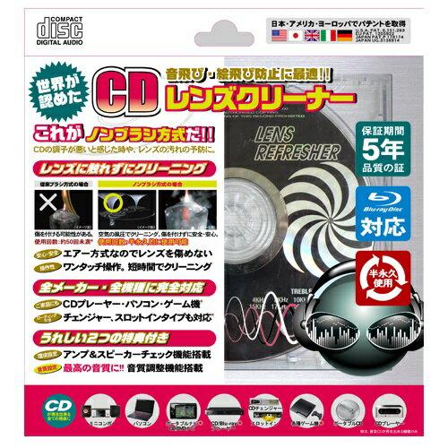 CD DVD マルチレンズクリーナー ノンブラシ方式 Lauda XL-770