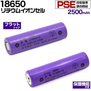 リチウムイオン充電池 18650 3.6V 2500mAh 保護回路有/保護回路無