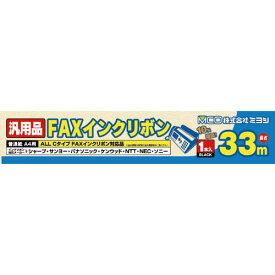 シャープ/サンヨー/パナソニック/ケンウッド/NTT/NEC/ソニー Cタイプ対応 互換 FAXインクリボン ミヨシ FXC33A-1 送料無料