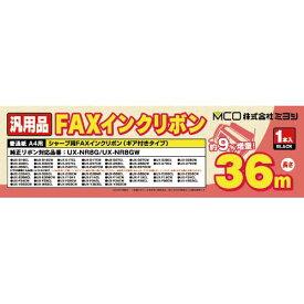 シャープ UX-NR8G対応 互換 FAX インクリボン 1本 ミヨシ FXS36SH-1 送料無料