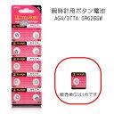 腕時計交換用ボタン電池 AG4/377A SR626SW