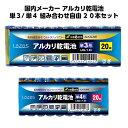 アルカリ乾電池 単三 単3 単四 単4 合計20本セット LAZOS