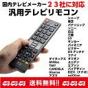 テレビリモコン 汎用 シャープ 日立 東芝 パナソニック ソニー 三菱 23社対応 MRC-02/BK