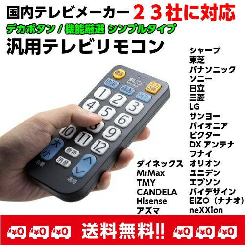 テレビリモコン 汎用 シャープ 日立 東芝 パナソニック ソニー 三菱 23社対応 シンプルタイプ MRC-01/BK