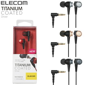 ELECOM イヤホン 有線 高音質 ETEMドライバー搭載 3.5mm 3極プラグ