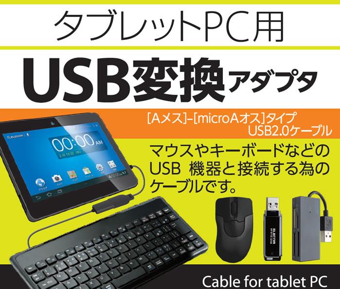 ELECOM スマホ/タブレットPC用 USB変換アダプタ(USB Aタイプ⇔micro-Aタイプ)