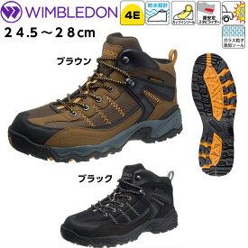 トレッキングシューズ 防水 メンズ 登山靴 ミドルカット 24.5〜28cm アサヒシューズ ウィンブルドン M047WS 送料無料