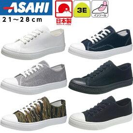 キャンバススニーカー メンズ レディース 通学靴 作業靴 21〜28cm アサヒシューズ 502 送料無料