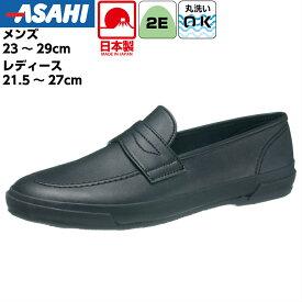 ローファー 通学靴 学生靴 男子 女子 メンズ レディース 日本製 丸洗いOK 21.5〜29cm アサヒシューズ L02/M02