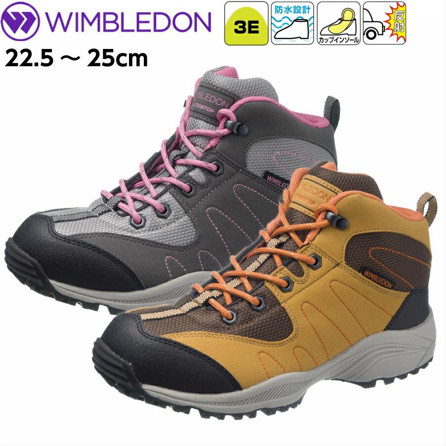 トレッキングシューズ レディース ミッドカット 登山靴 防水 22.5〜25cm アサヒシューズ ウィンブルドン L049WS 送料無料