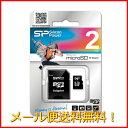 マイクロSD microSD 2GB シリコンパワー 永久保証
