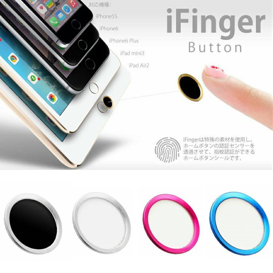iPhone7 iPhone7plus iPhone6s Plus/6Plus iPhone6s/6 iPhone5s 指紋認証対応 ホームボタンシール M's select iFinger