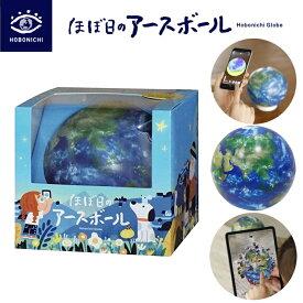 地球儀 子供用 大人 知育玩具 15cm ほぼ日のアースボール セカンドモデル