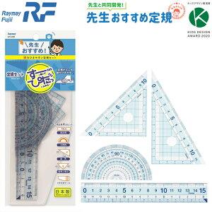 定規セット 男の子 女の子 15cm 定規 三角定規 分度器 レイメイ藤井 先生おすすめ定規