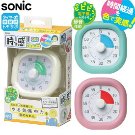 タイマー 勉強 学習用 静音設計 自立式 ソニック トキ・サポ 時っ感タイマー 10cm