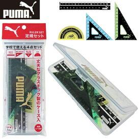PUMA プーマ 定規セット 男の子 女の子 15cm 定規 三角定規 分度器 クツワ