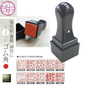 ゴム角印 18mm角 スタンプ 角型 四角 正方形 角スタンプ 【赤ゴム製 スタンプ】【天丸タイプ】【RCP】【HLS_DU】【02P03Dec16】