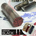 Natural black 1