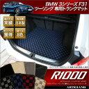 BMW 3シリーズ F31 トランクマット(ラゲッジマット) ツーリング専用 (2012年1月〜) フロアマット フロアーマット カーマット フロアカーペット