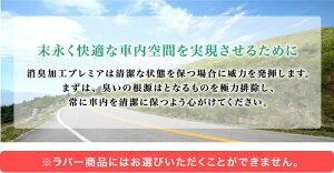 ご注文のフロアマットの消臭加工プレミアオプションフロアマットフロアーマットカーマットフロアカーペット