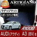 ラゲッジマット(トランクマット) アウディ A3 アウトバック 8V (H25年9月〜) 【R1000】 フロアマット カーマット 車種…