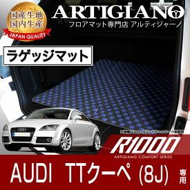 ラゲッジマット(トランクマット) アウディ TTクーペ 8J (H18年7月〜) 【R1000】 フロアマット カーマット 車種専用アクセサリー