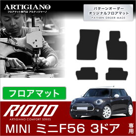 MINI ミニ F56 フロアマット 3ドア ハッチバック 2014年4月〜 【R1000】 フロアマット カーマット 車種専用アクセサリー