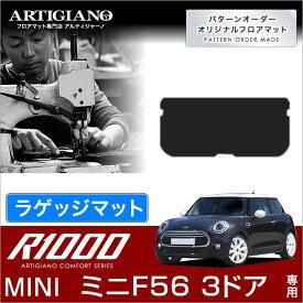 MINI ミニ F56 ラゲッジマット(トランクマット) 3ドア ハッチバック 2014年4月〜 【R1000】 フロアマット カーマット 車種専用アクセサリー