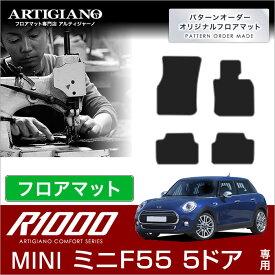 MINI ミニ F55 フロアマット 5ドア ハッチバック 2014年10月〜 【R1000】 フロアマット カーマット 車種専用アクセサリー