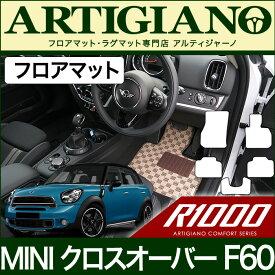 MINI (ミニ) クロスオーバー F60 フロアマットセット (H29年2月〜) 【R1000】 フロアマット カーマット 車種専用アクセサリー