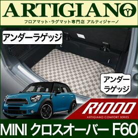 MINI (ミニ) クロスオーバー F60 アンダーラゲッジマット(アンダートランクマット) (H29年2月〜) 【R1000】 フロアマット カーマット 車種専用アクセサリー