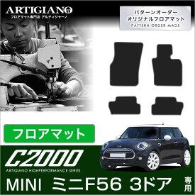 MINI ミニ F56 フロアマット 3ドア ハッチバック 2014年4月〜 【C2000】 フロアマット カーマット 車種専用アクセサリー