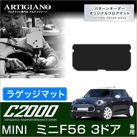 MINI ミニ F56 ラゲッジマット(トランクマット) 3ドア ハッチバック 2014年4月〜 【C2000】 フロアマット カーマット 車種専用アクセサリー